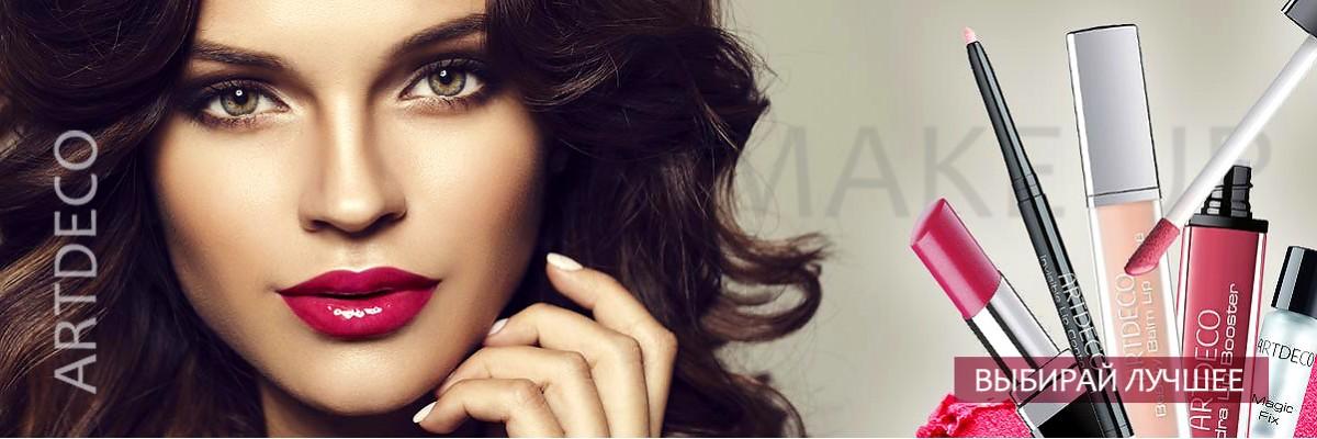 Косметика Artdeco - все для макияжа