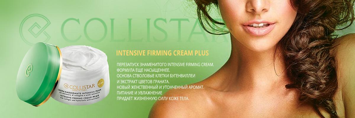 Крем для интенсивного укрепления кожи Collistar