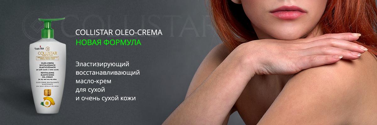 Восстанавливающий масло-крем для сухой кожи