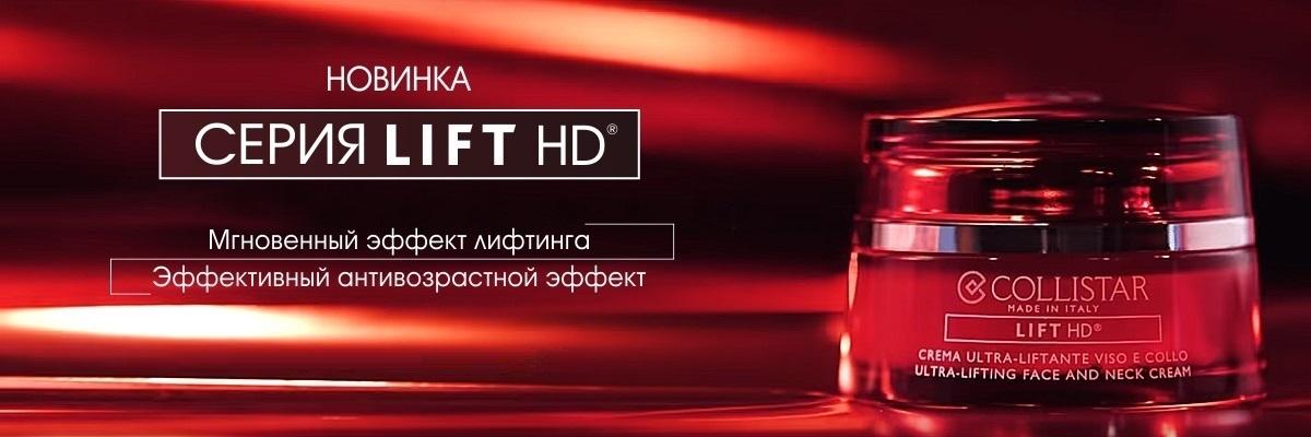 LIFT HD
